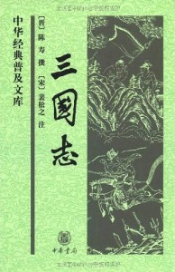 Records of the Three Kingdoms